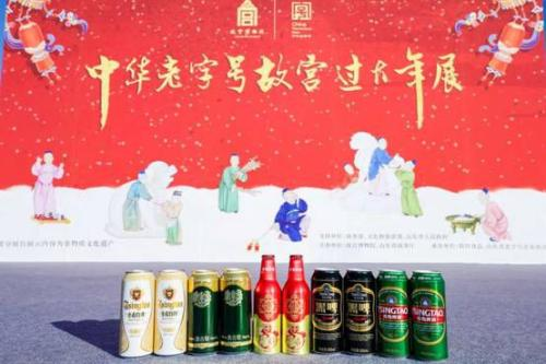 """青岛啤酒香飘紫禁城 邀你""""进宫""""过年"""
