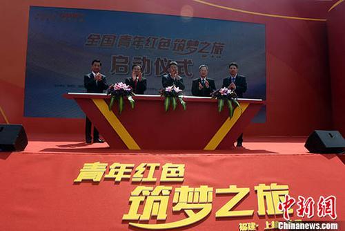中国启动青年红色筑梦之旅 10万大学生参加