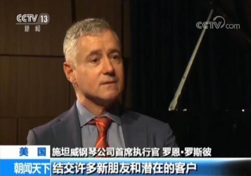 美国施坦威总裁罗恩:中国是我们未来最大的市场
