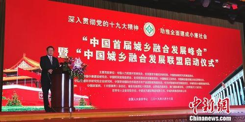 中国首届城乡融合发展峰会在京举行