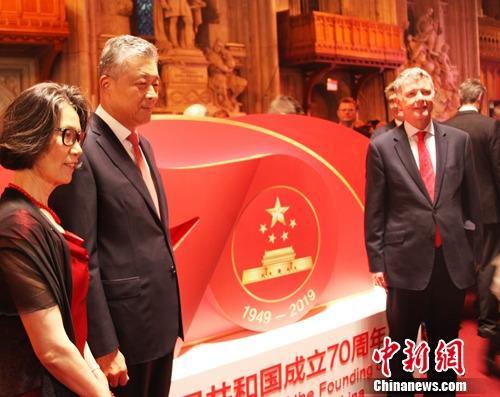 中国驻英使馆举行庆祝新中国成立70周年招待会