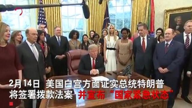 特朗普将签署政府拨款