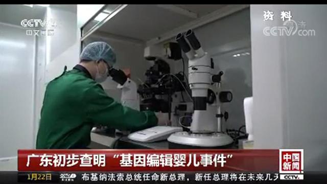 """广东初步查明""""基因编辑婴儿事件"""""""