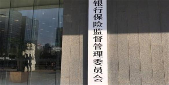 """中国银保监会""""亮相""""监管旋风吹向哪"""