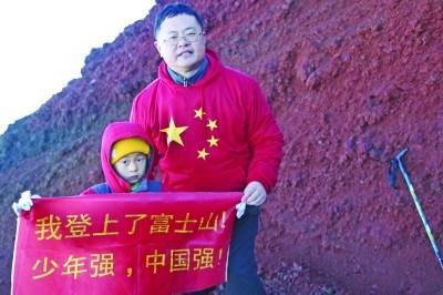 4岁男孩随父登上富士山展钓鱼岛属中国横幅(图)