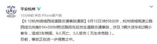 杭州绕城高速发生追尾事故致9人死亡3人受伤