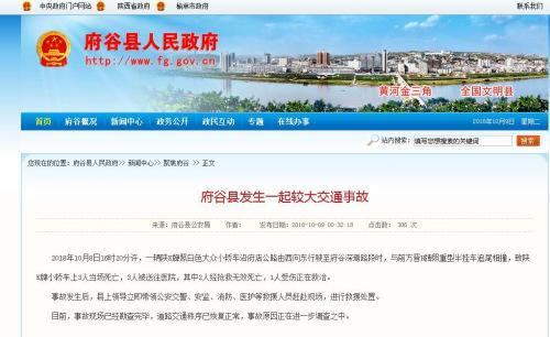 陕西榆林发生一起追尾事故造成5人死亡1人受伤
