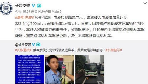 长沙一公交司机超醉驾标准4倍仍开车被乘客举报