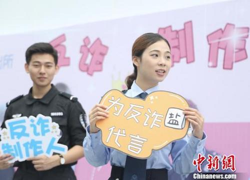 """杭州警方反诈新招:推民警动漫形象讲""""土味情话"""""""