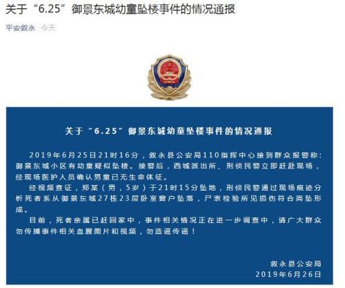 四川泸州一5岁幼童坠楼身亡警方:系从23层坠落