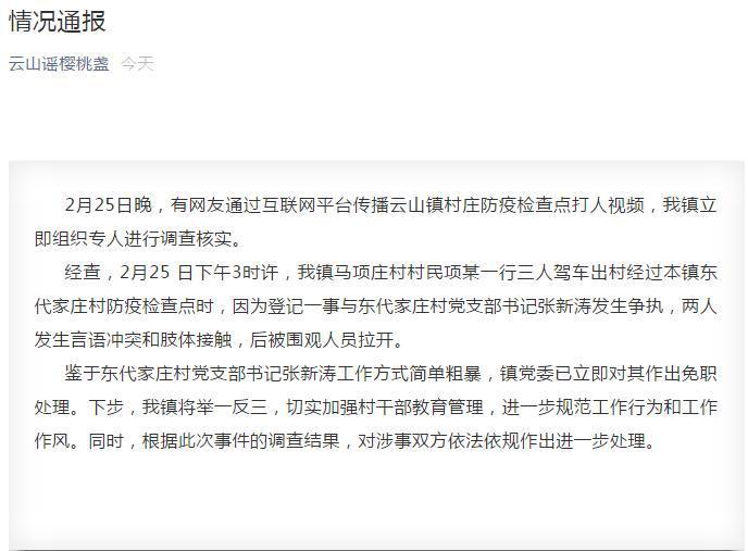 山东青岛一村书记防疫检查点与村民起冲突已被免职