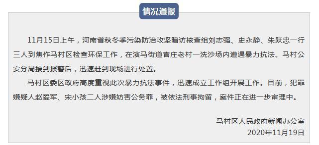 河南环保人员暗访遭暴力抗法涉事企业两人员被刑拘