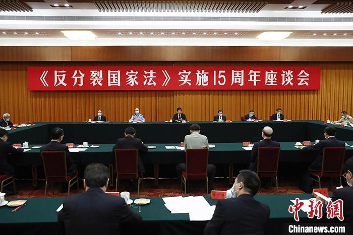 《反分裂国家法》实施15周年座谈会在北京举办