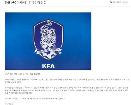 韩国放弃申办2023亚洲杯主办权花落中国无悬念?