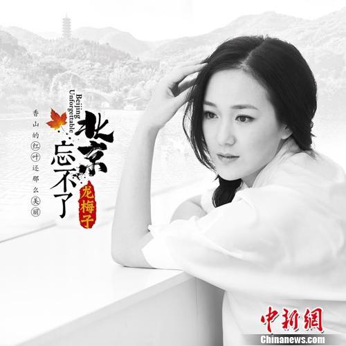 龙梅子新单《北京·忘不了》首发文艺爱情更动人