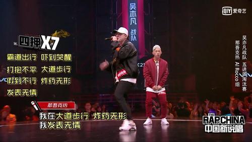 """《中国新说唱》吴亦凡那吾克热""""牵手成功"""""""
