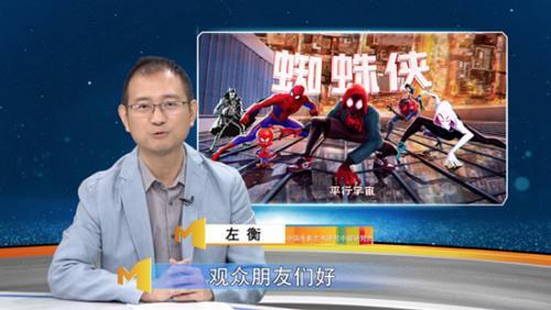 左衡评《蜘蛛侠:平行宇宙》:先锋电影打破思维常规